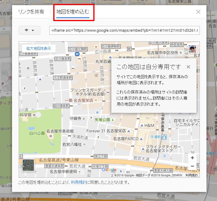 Google マップ3